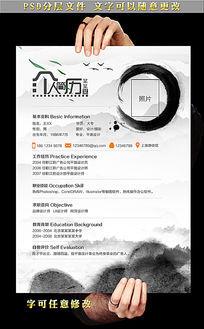中国风个人简历模板