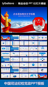 中国司法纪检监察司法局法律工作PPT