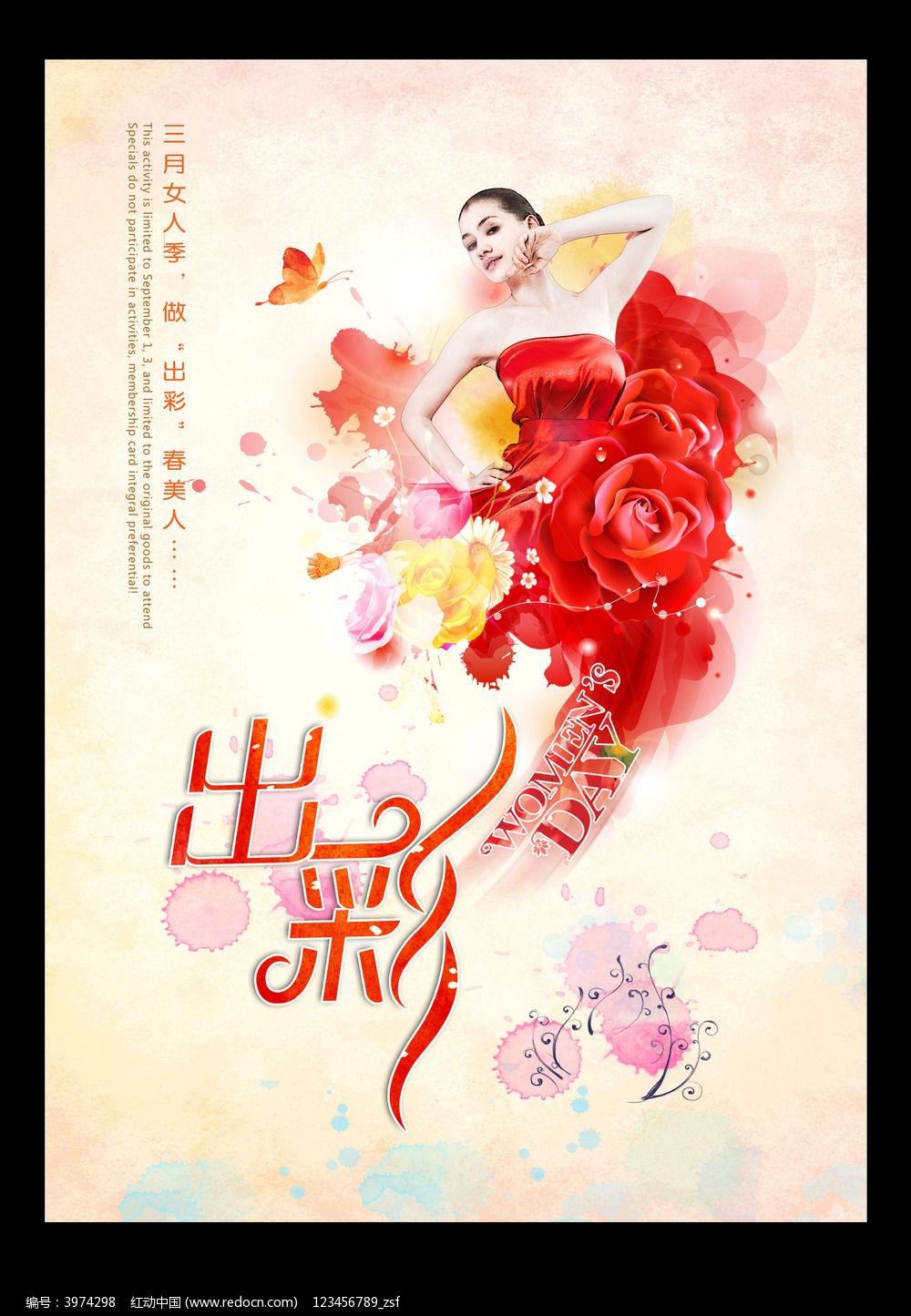手绘风格三八妇女节海报设计psd下载