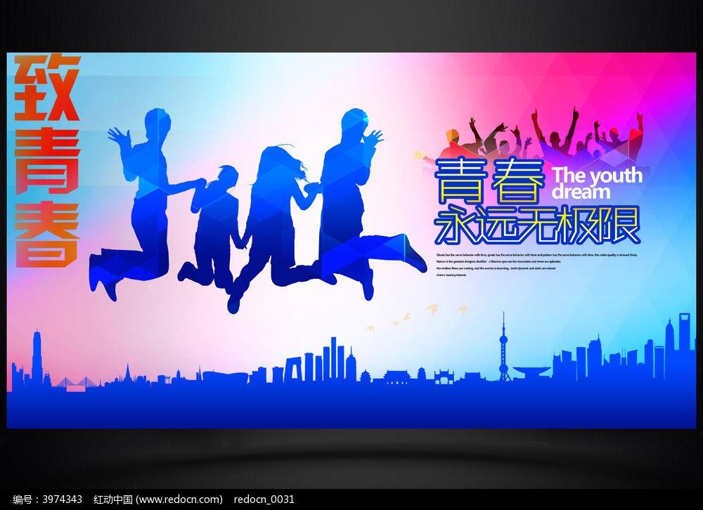 炫彩创意致青春梦想海报设计