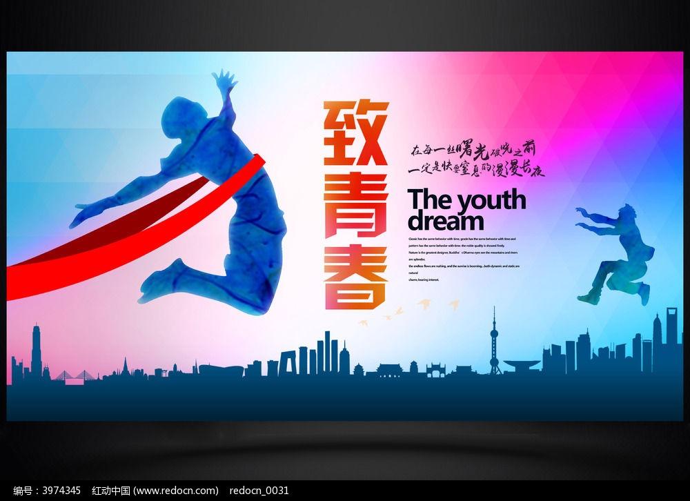 炫彩创意致青春梦想海报设计图片