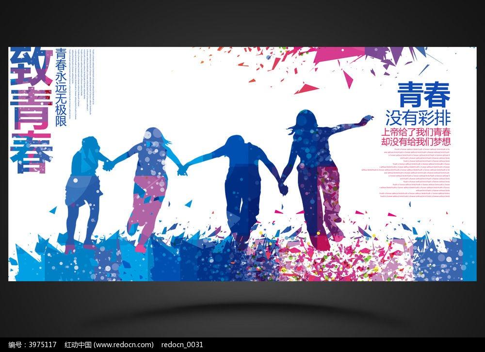 炫彩创意致青春梦想五四青年海报设计图片