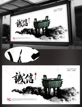 诚信315公益宣传海报模版