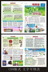 春季报纸版面设计模版