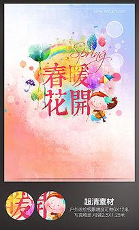 多彩春季海报设计