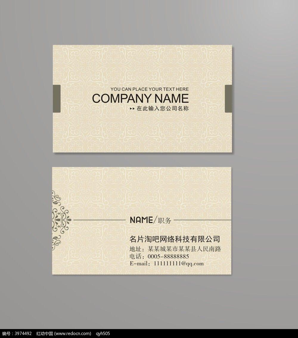 商业服务名片 简约淡雅底纹名片下载  请您分享: 素材描述:红动网提供图片
