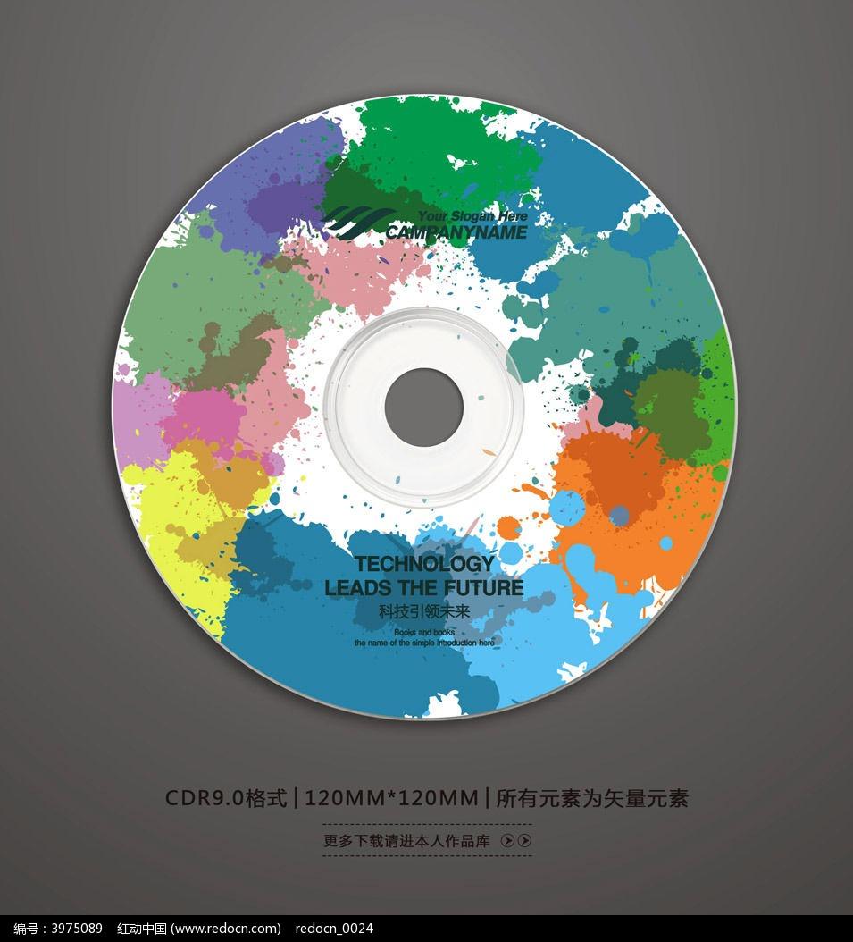 美术教育光盘盘面设计图片