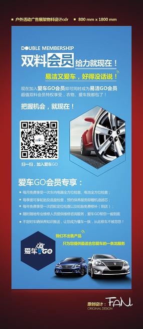 汽车活动广告X展架设计CDR
