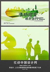 清明踏青出行海报模版