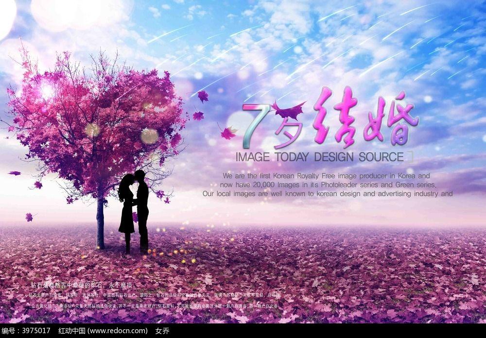 七夕情人节结婚海报PSD素材下载 七夕节设计图片