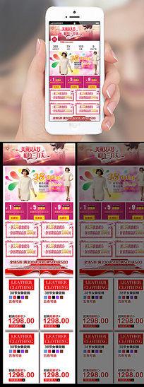 淘宝38妇女节手机淘宝店铺首页模板