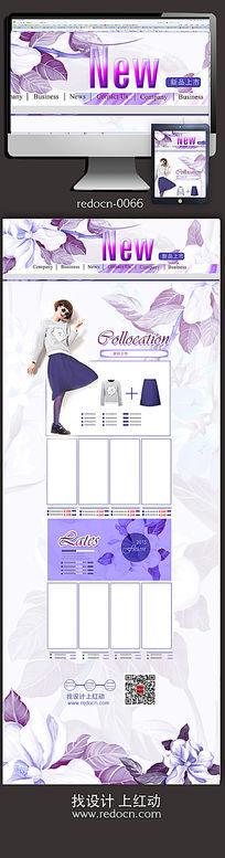 淘宝春季女装新款上市网页设计