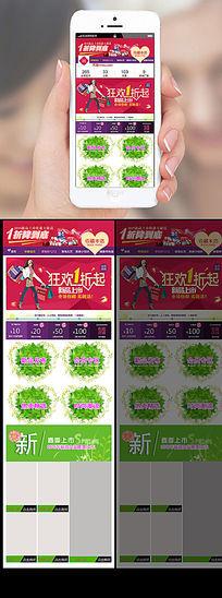淘宝春季手机端首页素材模板