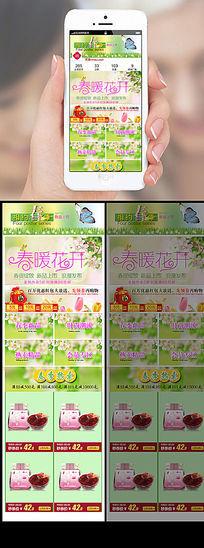 淘宝女装春季新品手机端首页装修模板下载 PSD
