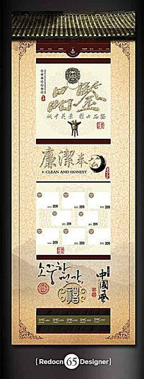淘宝中国风店铺模板下载