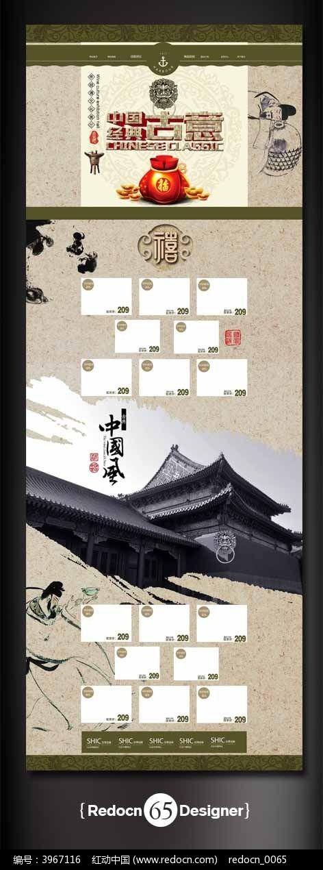 中国风淘宝店铺装修模板图片