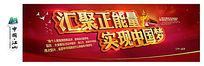 中国梦党建背景公益海报设计