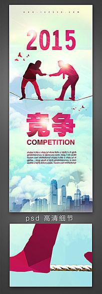 2015竞争企业文化展架模版