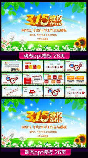 3.15消费者权益日消费与安全ppt模板
