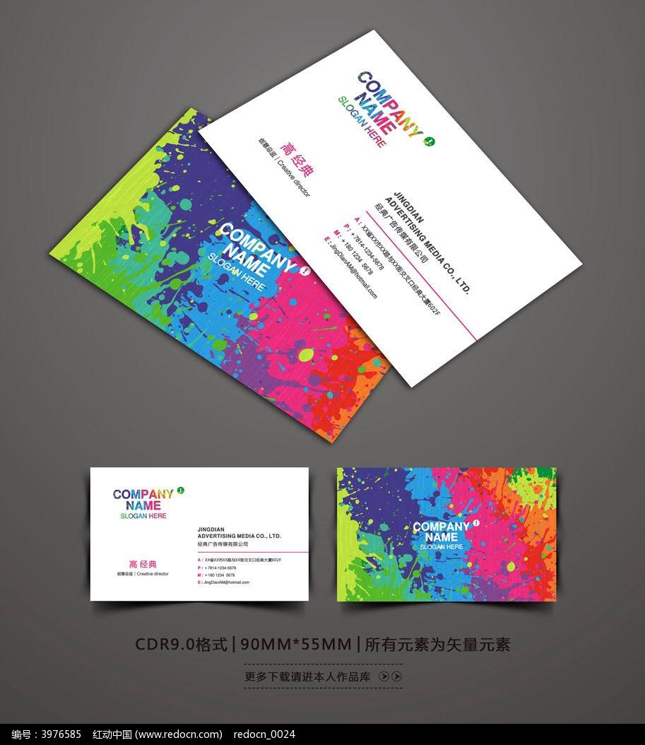 彩色背景期刊名片v彩色关于平面设计的墨迹图片