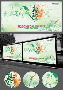 春的脚步春季促销宣传海报