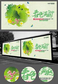 春色春季促销海报