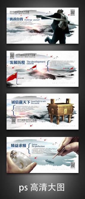大气企业文化标语展板设计