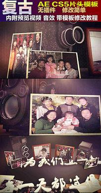 复古家庭温馨氛围美好的回忆相册ae模板
