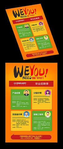 中国风普通话大赛喷绘海报_海报设计/宣传单/广告牌