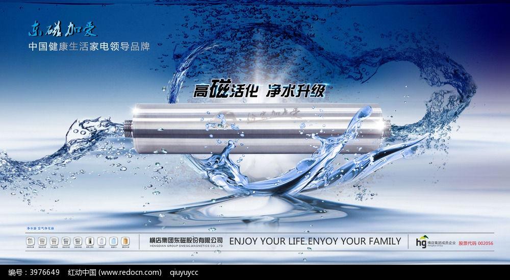 净水产品宣传海报设计模版