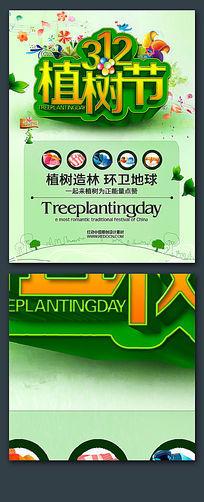 绿色312植树节宣传海报模版