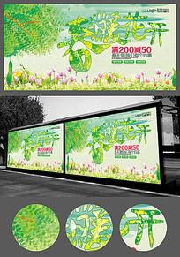 绿色春暖花开春季促销海报
