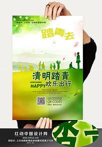 绿色清明踏青海报下载