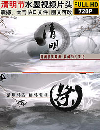 7款 祭祀清明节宣传视频aep素材模版下载