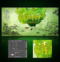 清明节中国风背景板设计