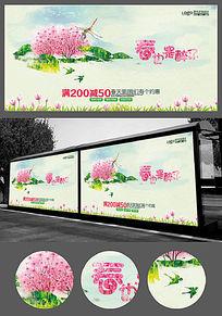 清新春季促销宣传海报