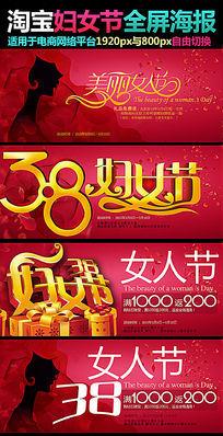 三八妇女节淘宝全屏海报