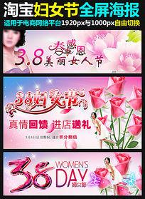 淘宝38妇女节轮播海报