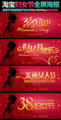 淘宝38妇女节全屏海报