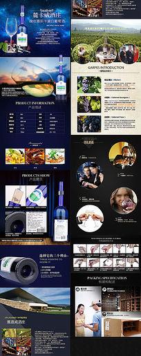 淘宝白葡萄酒详情页PSD素材模板