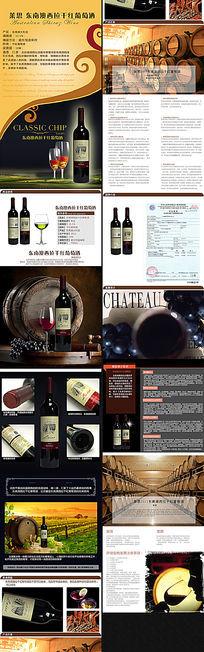 淘宝干红葡萄酒详情页细节PSD模板