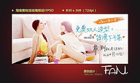 淘宝闺蜜下午茶活动海报设计素材下载