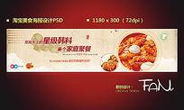 淘宝韩国料理美食海报素材