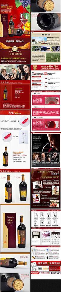 淘宝红葡萄酒详情页宝贝描述图素材模板