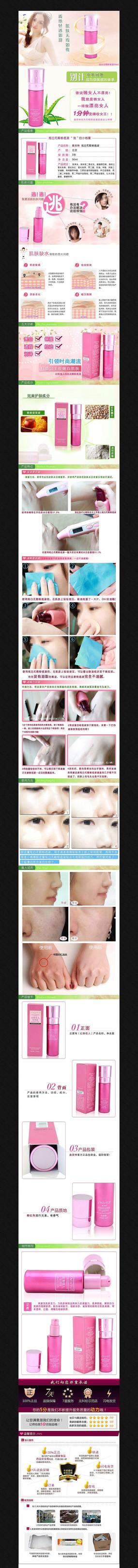 淘宝化妆品详情页描述图PSD素材模板