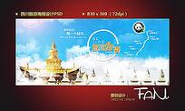 淘宝旅游创意海报设计素材下载