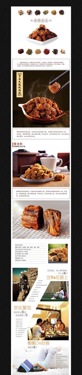 淘宝牛肉干详情页细节展示素材模板