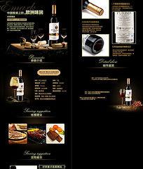 淘宝葡萄酒详情页细节PSD素材模板