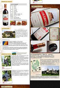 淘宝千红葡萄酒详情页PSD素材模板