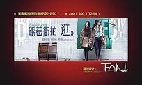 淘宝时尚街拍服装海报Banner